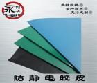防静电地垫,广东抗疲劳2mm防静电绿色胶皮垫