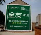 湖北黄石国道上制作墙体广告、黄石品牌家具制作墙体广告