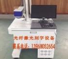 沙井激光镭射机公司|长安模具激光镭射机价格|激光配件更换
