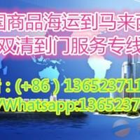 国际海运马来西亚双清到门 贸易货物出口马来西亚