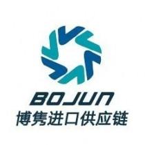 广州进口美国朱古力进口报关清关代理公司-博隽供应链