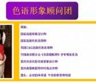 重庆色语个人形象设计告诉你人可以有霉运,但不可有霉相