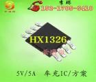 HX1326 5V/5A带输出短路保护车充方案 导航仪充电