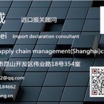 南京专业代理报关公司+进出口报关全套代理