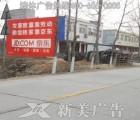 扬州墙体广告-专业户外墙体广告