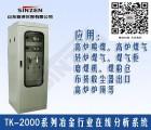 Sinzen新泽仪器喷煤气体分析仪 制粉布袋煤气分析仪