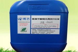 酸铜光亮剂厂家980M 电镀添加剂 酸铜光亮剂价格 批发热线