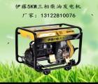 上海5KW电启动柴油发电机