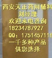 药用级辅料聚乙二醇系列 聚乙烯醇 低中高粘度 资质齐全