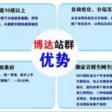 lianyungang,连云港站群网络推广