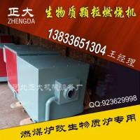 襄樊 厂家直销生物质燃烧机 节能技术可靠 产品质量保证