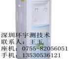 检测饮水机六价铬含量