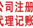 深圳免费注册公司,专业财务代理记账会计师做账报税