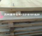吴江免熏蒸木箱 模具包装箱 自动化木包装
