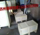 苏州真空木箱 模具包装箱 防水木包装