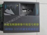 湘西上海西威(SIEI)伺服控制器维修