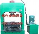 河南龙门液压压力机厂家焦作金能设备专业