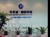 越南红木家具进口报关代理
