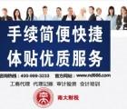更专业更经济的江门企业记账报税公司注册在南大财税