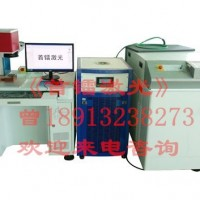 东莞激光焊接机厂惠州焊接机品牌激光焊接机灯管