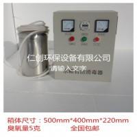 紫外线消毒器水箱自洁消毒器