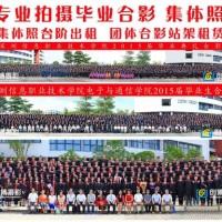 深圳市高中毕业大合影拍摄深圳毕业合影站架出租公司创博摄影