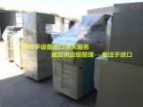 天津港进口二手激光彩扩机冲印机报关流程商检手续?