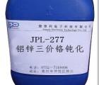 铝合金三价铬钝化剂铝合金防腐剂