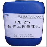 铝合金防腐剂铝合金三价铬钝化铝合金钝化剂