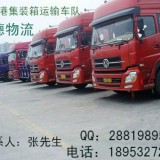 青岛集装箱货运,青岛港到淮安、清河、清浦进出口集装箱