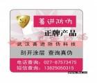 专业浙江台州温岭市制作不干胶激光防伪标签厂家