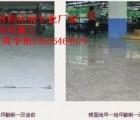 唐山车间做水泥地面密封固化剂经验多的一线厂家
