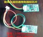 台州中正刷卡机安装解码围栏GPS芯片能跑三百公里