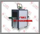 鞋厂专用的bg-x120gx射线异物检测光验钉机