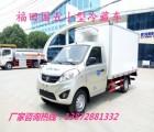 四川小型冷藏车价格图片冷冻车厂家直销