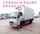 江西冷藏运输车食品运输冷冻车多少钱,厂家报价表