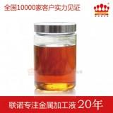 联诺化工厂家供应铜拉丝润滑油 铜包钢线拉丝油 高低速线拉伸