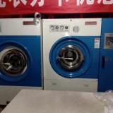 天津转让品牌干洗机赛维干洗机低价买卖干洗店机器