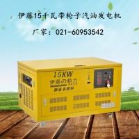 上海15KW汽油电启动汽油发电机伊藤15KW汽油