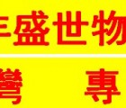 郑州到台湾物流专线,发货到台湾包税双清到门运输费要多少