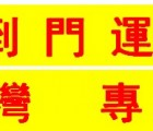 合肥到台湾物流公司台湾专线,台湾报关清关到门