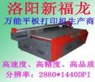 uv平板打印机 铁柜子印花机 浮雕材质背景墙印刷 uv打印机