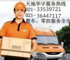 杨浦区长海路华宇物流营业部021-33539721物流