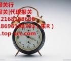 深圳报关行|代理报关|电子闹钟报关需要哪些资料