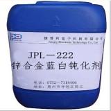 锌合金蓝色钝化剂