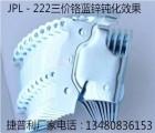 广东锌合金蓝白锈层钝化剂