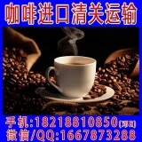 奇堡速溶咖啡进口清关流程是怎么样呢?