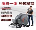 柳州洗地机洗地扫地一机顶两机专对油污和粗糙地面清洗