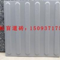 全瓷盲道砖30030020
