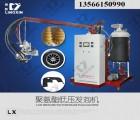 供应领新聚氨酯高回弹汽车减震垫低压发泡机